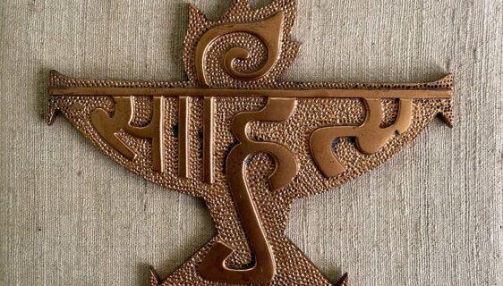 Placca del Sahitya Akademi Award - TraMe Di
